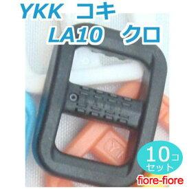 10個セット YKKテープアジャスターコキ10mm クロ LA10T