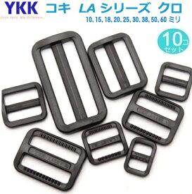 10個セット YKKテープアジャスターコキ15mm クロ LA15T