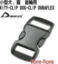 10mm 小型犬用バックル デュラフレックス製DOGCLIP クロ メイドインUSA
