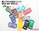ネコ首輪外れる安全セーフティープラスチックバックル BREAK-AWAY 10mm カラータイプ メイドインUSA