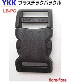 20mm YKKテープアジャスターバックル ペット用 クロ LB20PC 首輪バックル