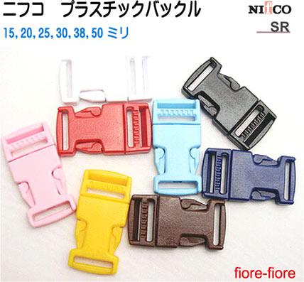 NIFCO/ニフコ テープアジャスターバックル カラータイプ 20mm SR20