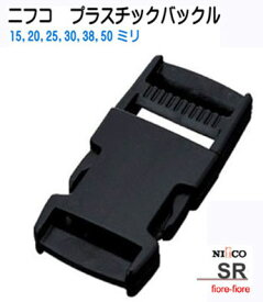 NIFCO/ニフコ テープアジャスターバックル クロ 20mm SR20