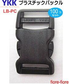 100個セット 16mm YKKテープアジャスターバックルペット用 クロ LB16PC 首輪パーツ
