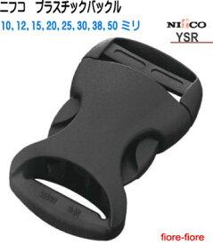 NIFCO/ニフコ テープアジャスターバックル 15mm クロ YSR15