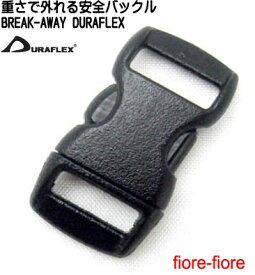 ネコ首輪外れる安全バックル クロ 10mm メイドインUSA duraflex
