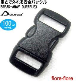 100個セット ネコ首輪外れる安全バックル クロ 10mm メイドインUSA duraflex