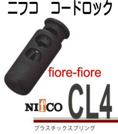 ニフコ nifco コードロック CL-4 クロ シロ コードストッパー