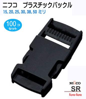 100個セット NIFCO/ニフコ テープアジャスターバックル クロ 15mm SR15