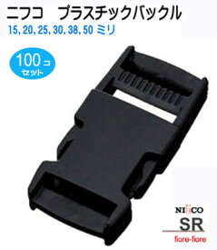 100個セット 25mm NIFCO/ニフコ テープアジャスターバックル クロ SR25