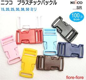100個セット 50mm NIFCO/ニフコ テープアジャスターバックル カラータイプ SR50