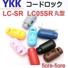 YKK コードロック カラー LC05SR SR25 コードストッパー
