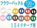 100個セット日本製 プラスチックバックルフラワーD84000-15mm 猫首輪パーツ/小型犬首輪パーツ