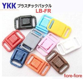 YKKテープアジャスターバックル 10mm LB10FR LB-FR