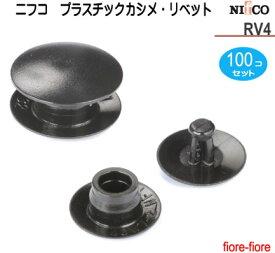 100個セット ニフコ/NIFCO プラスチックカシメ/プラスチックリベット RV4