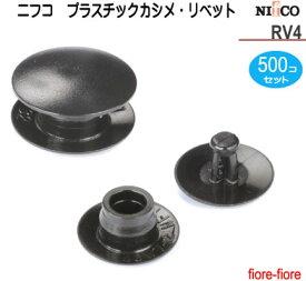 500個セット ニフコ/NIFCO プラスチックカシメ/プラスチックリベット RV4