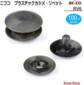 100個セット ニフコ/NIFCO プラスチックカシメ/プラスチックリベット RV6