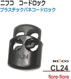 ニフコ nifco コードロック CL24-PS クロ プラスチックコイル コードストッパー