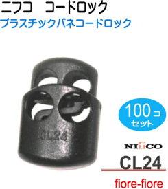 100個セット ニフコ nifco コードロック CL24-PS クロ プラスチックコイル コードストッパー