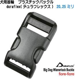 20mm 犬用 中型大型犬用首輪テープアジャスターバックル duraflex(デュラフレックス)クロ メイドインUSA