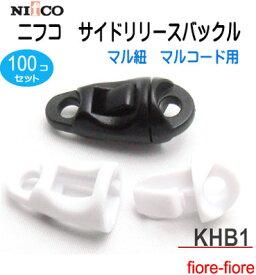 100個セット  NIFCO/ニフコ サイドリリースバックル クロ シロ マル紐 マルコード KHB1 KHB-1M KHB-1F