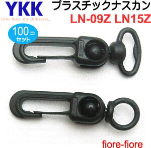 100個セット YKKテープアジャスターナスカン 15mm LN15Z