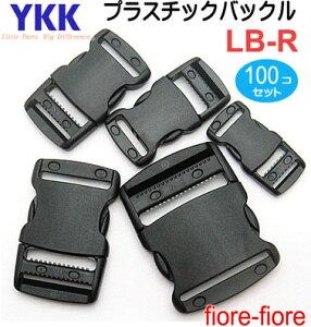 100個セット YKKテープアジャスターバックル 30mm クロ LB30 R