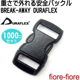 1000個セット ネコ首輪外れる安全バックル クロ BREAK-AWAY 10mm メイドインUSA duraflex