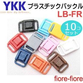 10個セット YKK 10mm テープアジャスターバックル LB10FR LB-FR