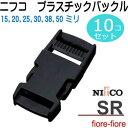10個セット NIFCO/ニフコ テープアジャスターバックル クロ 25mm SR25