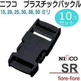 10個セット NIFCO/ニフコ テープアジャスターバックル クロ 20mm SR20