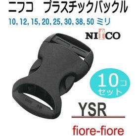 10個セット NIFCO/ニフコ テープアジャスターバックル 15mm クロ YSR15
