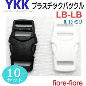 10個セット YKKテープアジャスターバックル 8mm シロ LB08LB
