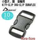 10個セット 10mm 小型犬用バックル デュラフレックス製DOGCLIP クロ メイドインUSA
