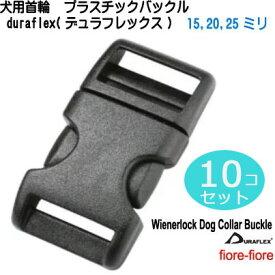 10個セット 15mm 犬用首輪バックルテープアジャスターバックル duraflex(デュラフレックス) クロ メイドインUSA