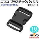 10個セット ニフコ NIFCO 50mm クロ TDSR プラスチックバックル パーツ NIFCO/ニフコ サイドリリースバックル