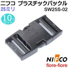 10個セット ニフコ NIFCO 25mm クロ SW25S-02 プラスチックバックル パーツ NIFCO/ニフコ サイドリリースバックル SW S