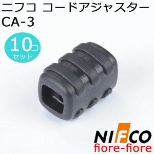 10個セット ニフコ nifco コードアジャスター CA-3 CA3