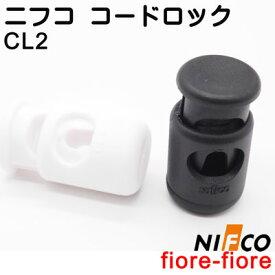 ニフコ nifco コードロック CL2 シロ クロ コードストッパー