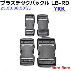 YKK テープアジャスターバックル 30ミリ クロ LB30RD