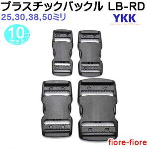 10個セット YKK テープアジャスターバックル 30ミリ クロ LB30RD