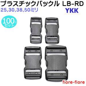 100個セット YKK テープアジャスターバックル 38ミリ クロ LB38RD