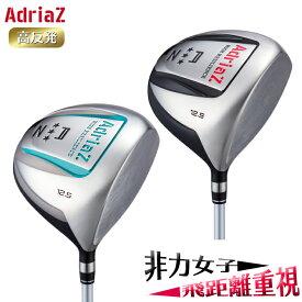 ゴルフクラブ ドライバー 高反発 レディース アドリアズ 1W ヘッドカバー付き AdriaZ ウィメンズ 女性用 軽量