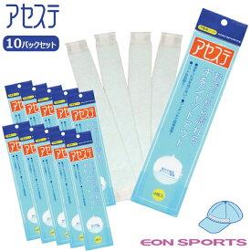アセステ 10パックセット+1パック イオンスポーツ DM便可能 汗取りパッド 吸水ポリマー 暑さ対策【10セット40枚入り】