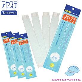 アセステ 3パックセット イオンスポーツ DM便可能 汗取りパッド 吸水ポリマー 暑さ対策【3セット12枚入り】