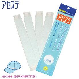 アセステ イオンスポーツ 4枚入り 汗染み対策 貼るだけで流れ落ちる汗をしっかり吸収。【アセステ】 DM便可能