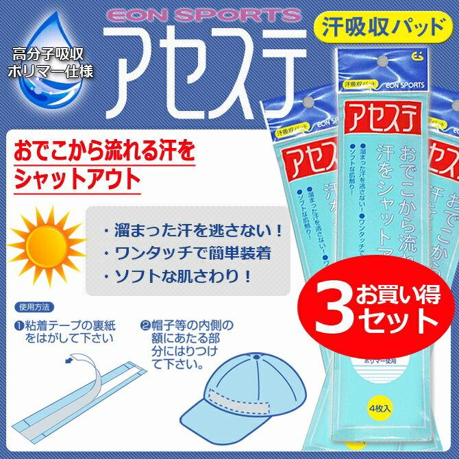 アセステ 3パックセット イオンスポーツ DM便可能 汗取りパッド 吸水ポリマー 暑さ対策【3セット12枚入り】【DM便送料無料】 【10P04Feb17】