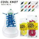 クールノット 結ばなくてもいい 靴ひも COOL KNOT 靴紐 簡単 カラー M L メール便送料無料