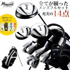 ゴルフ クラブフルセット メンズ ZFグローブプレゼント マックスキャット MAXCAT クラブセット フルセット フレックスR ゼロフィットグローブプレゼント