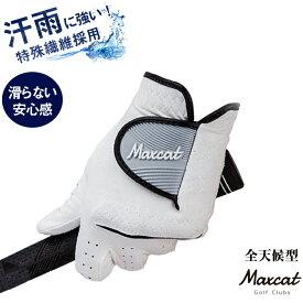 期間限定セール ゴルフ グローブ 濡れても滑らない 手袋 マックスキャット 特殊繊維 メール便のみ
